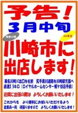 神奈川県川崎市に新店オープン予告!