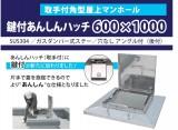 水上金属 ステンレス角型屋上マンホール [あんしんハッチ]  600×1000・700×1100