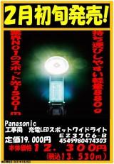 Panasonic 充電LEDスポットワイドライト