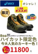 アシックス ウィンジョブ CP304 BOA 限定色