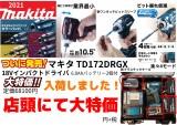 マキタ 18V新型インパクトドライバ登場❗️