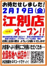 北海道江別市 新店OPENのご案内