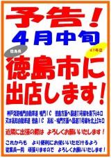 徳島市に新店オープンいたします!