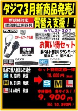 タジマ セグレスト301 買換え支援!
