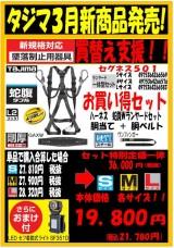 タジマ セグネス501 買換え支援!