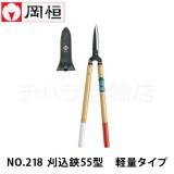 岡恒(オカツネ) NO.218刈込鋏 55型 軽量タイプ