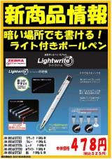 暗い場所でも書ける ライト付きボールペン!