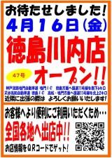 ホダカ徳島川内店 オープン!