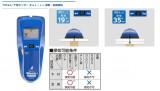 シンワ測定 下地センサー Basic+ 深部・電線探知 79154