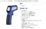 ムラテックKDS 赤外線放射温度計500F IT-500F