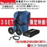 マキタ makita ファンベストセット  FV214DZN(ネイビー) ファンユニット・バッテリ・充電器 3点セット (スマートファンベスト)