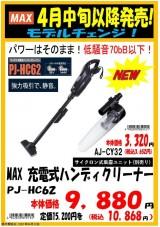 モデルチェンジ!充電式ハンディクリーナー