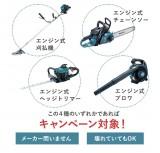 マキタ バッテリー無料キャンペーン開催!