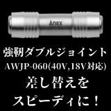 【ANEX】差し替えをスピーディーに?!強靭ダブルジョイント