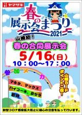 ヤマザキ 春の展示会祭り 2021 開催決定!