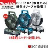マキタ makita 40V 充電式ファン 扇風機 CF001GZ/CF001GZW/ CF001GZO 青/白/オリーブ 本体のみ