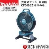 マキタ makita 40V 充電式ファン 扇風機 CF002GZ 本体のみ