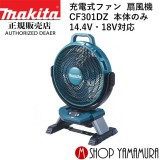 マキタ makita 充電式ファン 扇風機 CF301DZ 本体のみ 14.4V・18V対応
