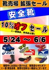 安全靴セール
