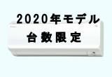 2020年モデル エアコン数量限定販売!!