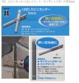 3M スピンカッター(コンクリート・サイディングボード用)5mm