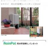 セキスイ 雨水貯留槽[レインポット]CU12