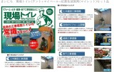 まいにち 現場トイレ(テント+マイペール+抗菌性凝固剤(マイレット)セット品