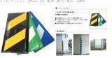 コーナークッション 275mm×2m 黄/黒・緑/白・青/白 mf009