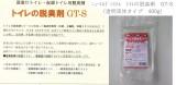 ニューエルドシステム トイレの脱臭剤 GT-S(透明液体タイプ 400g)