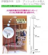 伊藤製作所 123 プッシュポール相人 (あいじん)TSU-28N