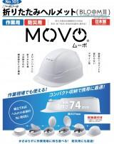 トーヨー 防災用折りたたみ式ヘルメット[BLOOMⅢ(MOVO[ムーボ])]  NO.105 111177・111184・111191・111207・111214・111221