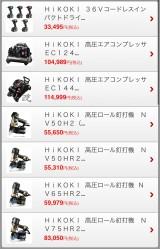 Hi KOKI工具フェア開催中【秀久 オンラインストア】
