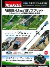 マキタ 充電式スプリット草刈機 MUX18DRGM MUX18DZ