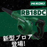 HiKOKI 新型ブロア