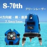 【テクノ販売】70th記念モデルレーザー!