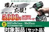 ハイコーキ 5.000円お値引きキャンペーン