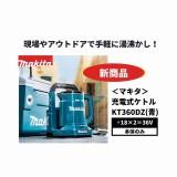 <マキタ新商品>充電式ケトル登場!