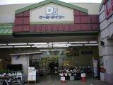 ケーヨーデイツー山科店