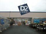 ケーヨーデイツー豊田町店