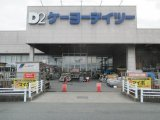 ケーヨーデイツー中田島店