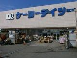 ケーヨーデイツー唐木田店