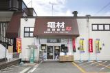 Doit京都店