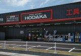 ホダカ静岡SBS通り店