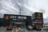 セキチュー藤岡インター店DIY・資材館