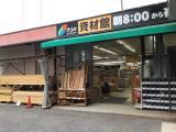 ナンバホームセンター三木店