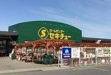 セキチュー藤岡インター店 生活館