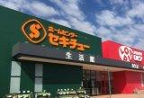 セキチュー東松山高坂店