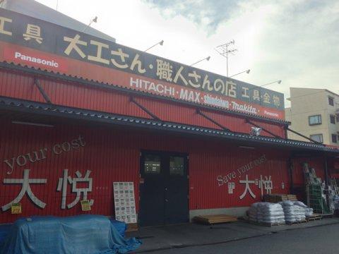 プロショップ大悦今米店