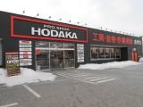 ホダカ旭川永山店