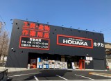 ホダカ川崎梶ヶ谷店
